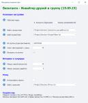 Вконтакте - Инвайтер друзей в группу [API]