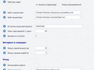 Вконтакте - Инвайтер друзей в группу