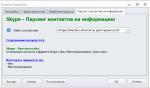 Skype - Парсер контактов на информацию