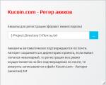 Kucoin.com - Регер аккаунтов