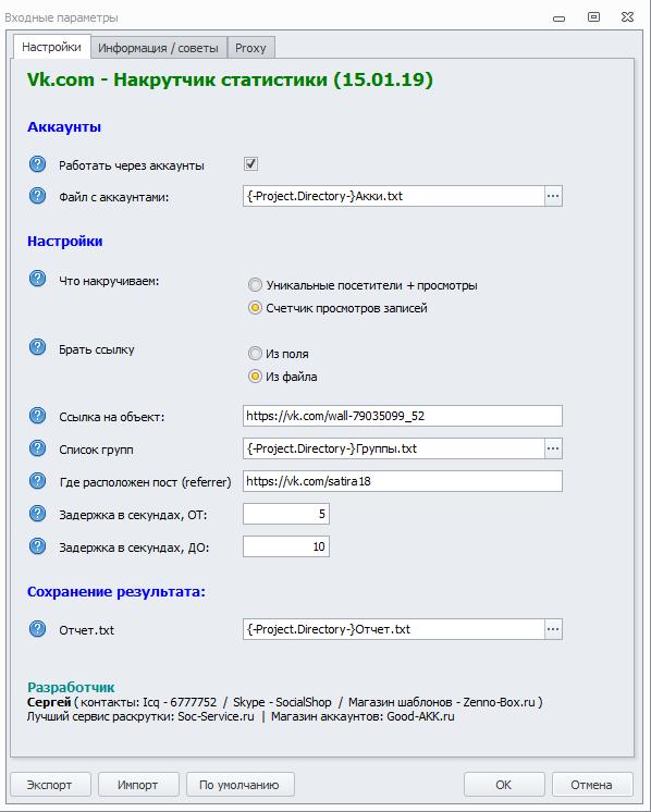 Вконтакте – Накрутчик статистики и счетчиков просмотров записей Вконтакте