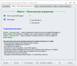 Mail.ru - Регистратор почтовых аккаунтов Маил.ру