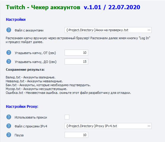 Twitch - Чекер аккаунтов