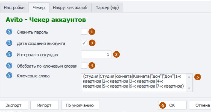 Avito - Чекер аккаунтов настройки