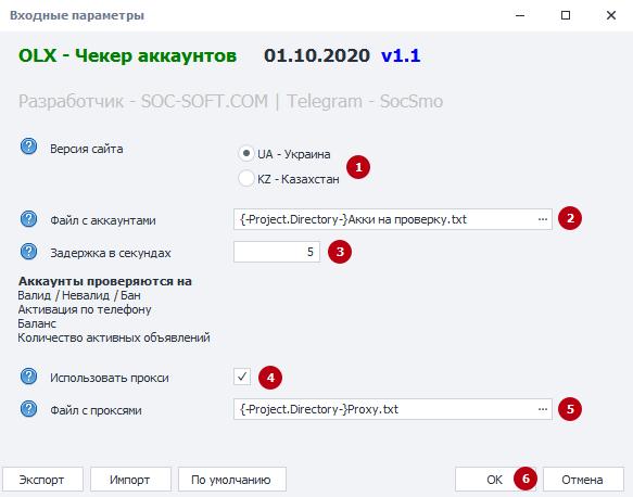 OLX - Чекер аккаунтов (инструкция)