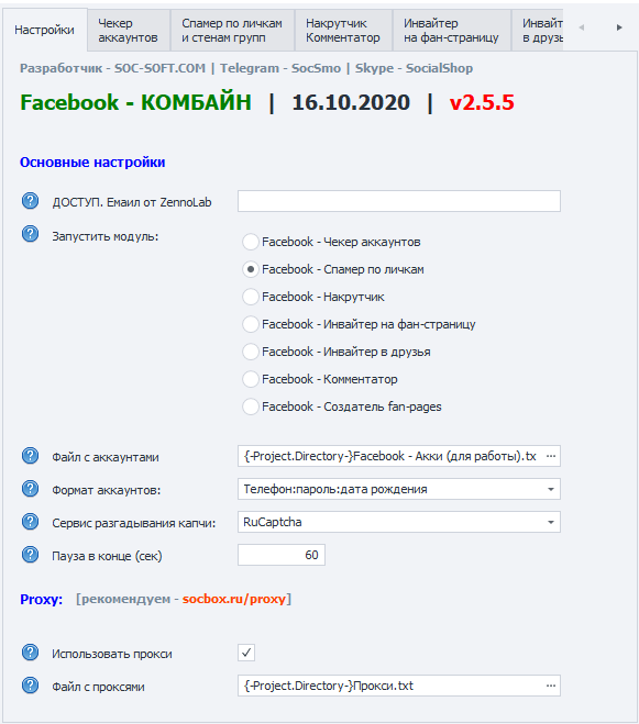 Facebook - КОМБАЙН