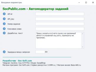 SocPublic.com - Автомодератор заданий