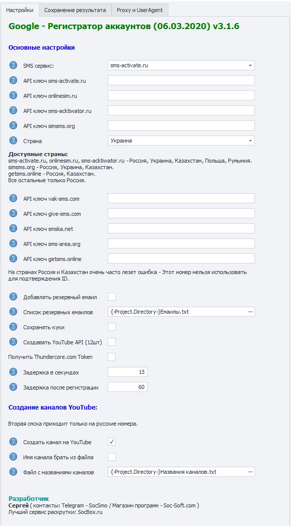 Google - Регистратор аккаунтов (06.03.2020) v3.1.6
