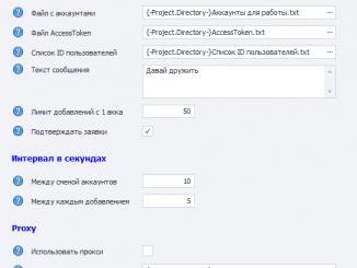 Вконтакте - Инвайтер в друзья