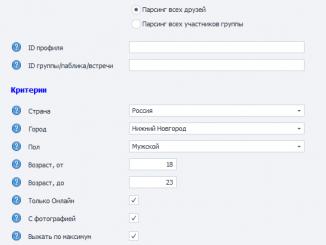 Вконтакте - Парсер