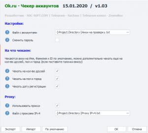 Ok.ru - Чекер аккаунтов