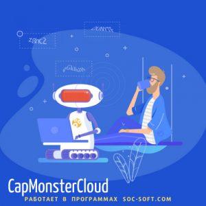 CapMonsterCloud для программ Soc-Soft.com
