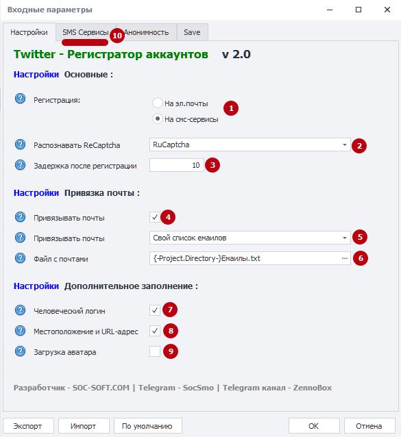 Twitter - Регистратор аккаунтов. Инструкция пошаговая
