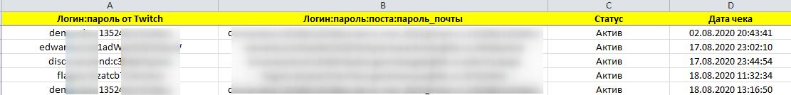 Twitch - Чекер аккаунтов (файл таблицы валида)