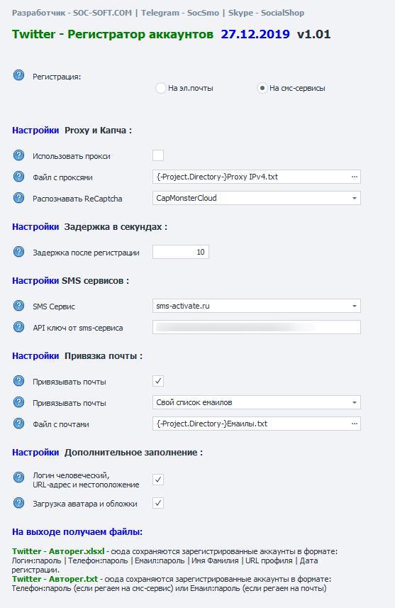 Twitter - Регистратор аккаунтов