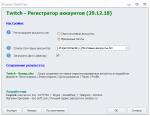 Twitch - Регистратор аккаунтов