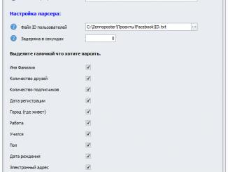 Facebook - Парсер ID пользователей на информацию