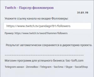 Twitch - Парсер фолловеров