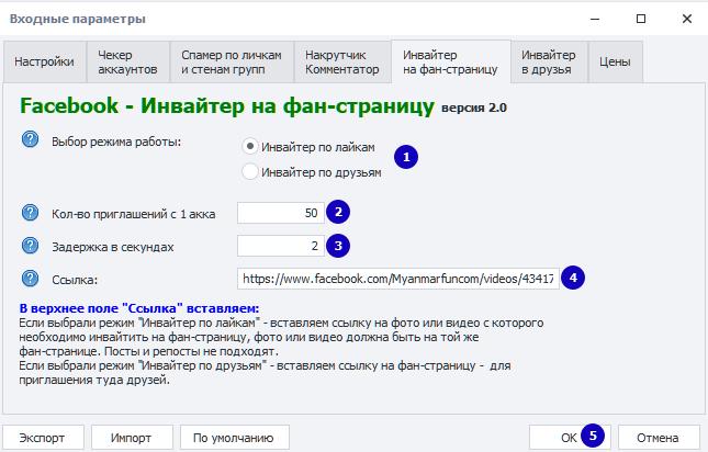 Facebook - Инвайтер на фан-страницу. Инструкция.
