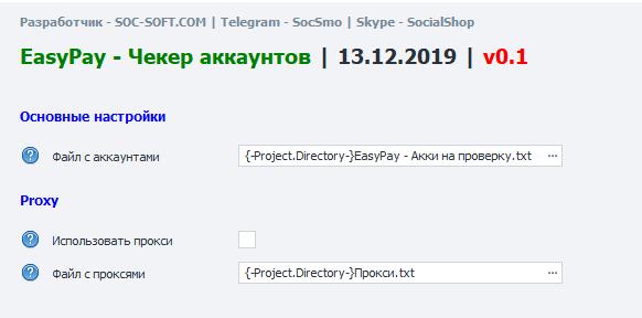 EasyPay - Чекер аккаунтов