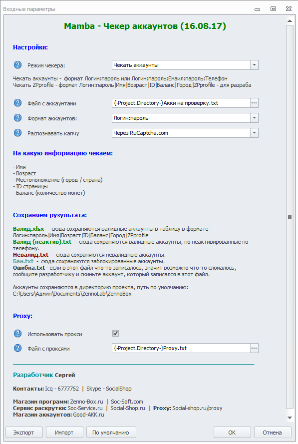 пробный аккаунт с паролем для мамба