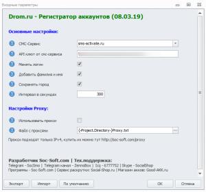 Drom - Регистратор аккаунтов