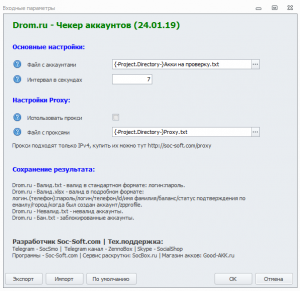 Drom.ru - Чекер аккаунтов (24.01.19)