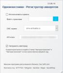 Одноклассники - Регистратор аккаунтов