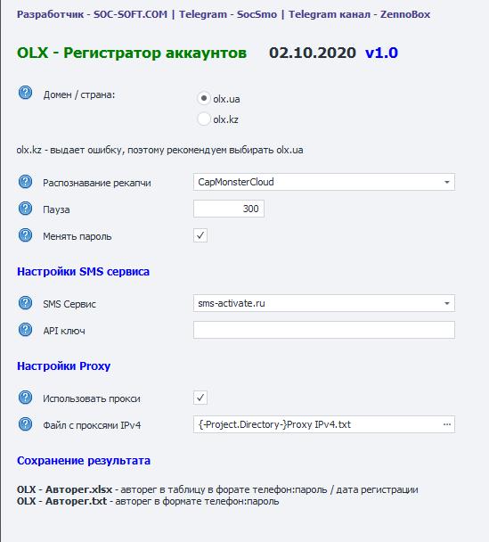OLX - Регистратор аккаунтов