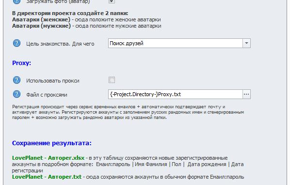 LovePlanet - Регистратор аккаунтов