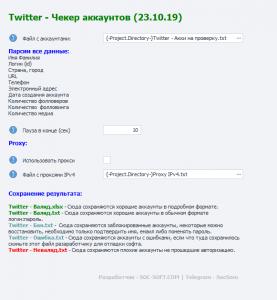 Twitter - Чекер аккаунтов