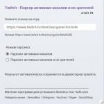 Twitch - Парсер активных каналов и их зрителей