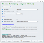 Tabor - Регистратор аккаунтов