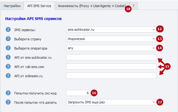 Instagram - Регистратора аккаунтов. Инструкция API SMS Service