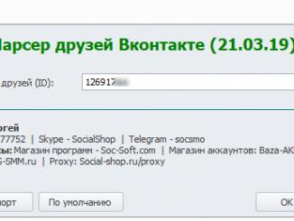 Вконтакте - Парсер друзей