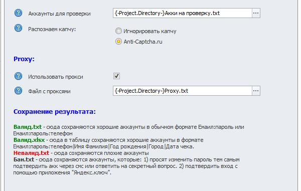 Yandex.ru - Чекер аккаунтов