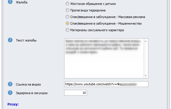 YouTube - Накрутчик жалоб