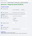 Вконтакте - Накрутчик жалоб [API]