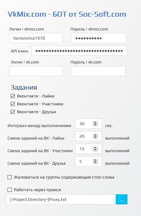VkMix - Бот Вконтакте