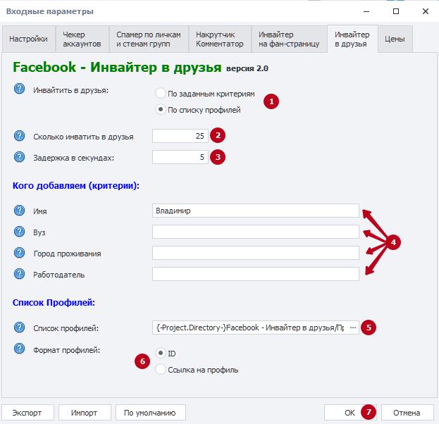 Facebook - Инвайтер в друзья. Инструкция