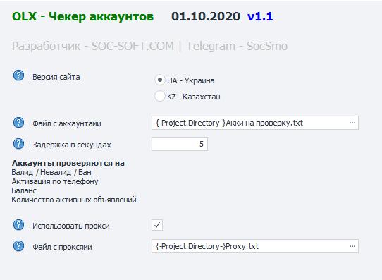 OLX - Чекер аккаунтов