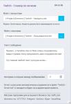Twitch - Спамер по личкам