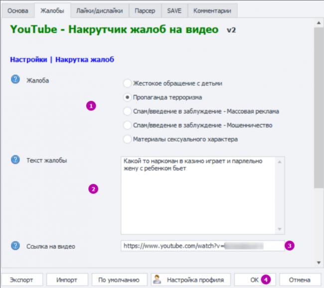 YouTube - Накрутчик жалоб на видео (инструкция)