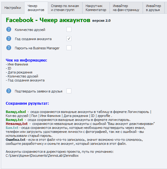Facebook - Чекер аккаунтов