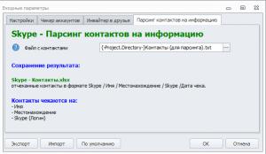 Skype - Парсинг контактов на информацию
