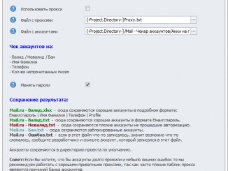 Mail.ru - Чекер аккаунтов