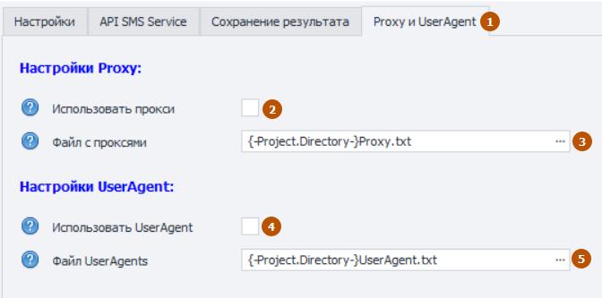Google - Регистратор аккаунтов (настройки прокси)