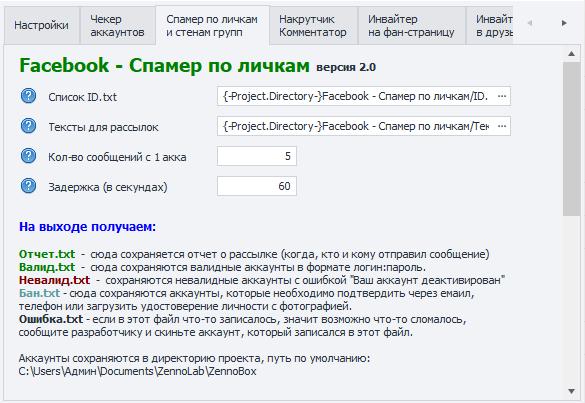 Facebook - Спамер по личкам