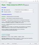 Skype - Чекер аккаунтов Скайп