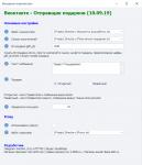 Вконтакте - Отправщик подарков